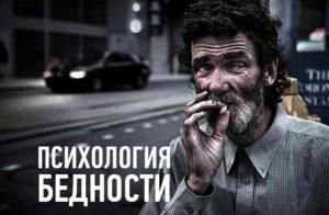 Психология бедности - как стать нищим и несчастным
