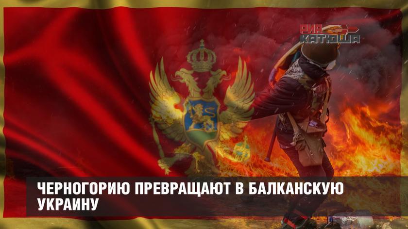 Черногорию превращают в Балканскую Украину