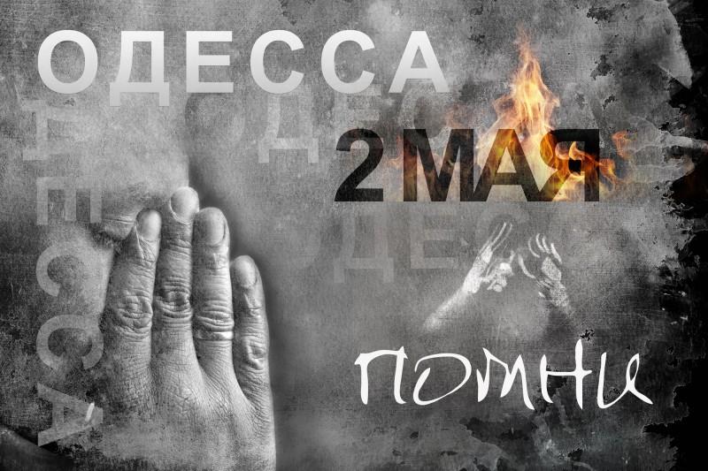 Одесса, 2 мая 2014, Вечная память ...