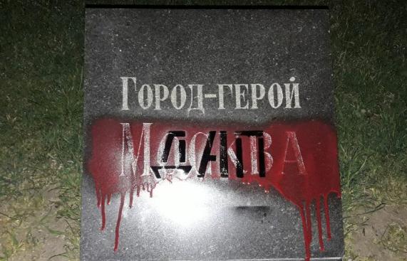 Украинские нацисты осквернили Аллею Славы