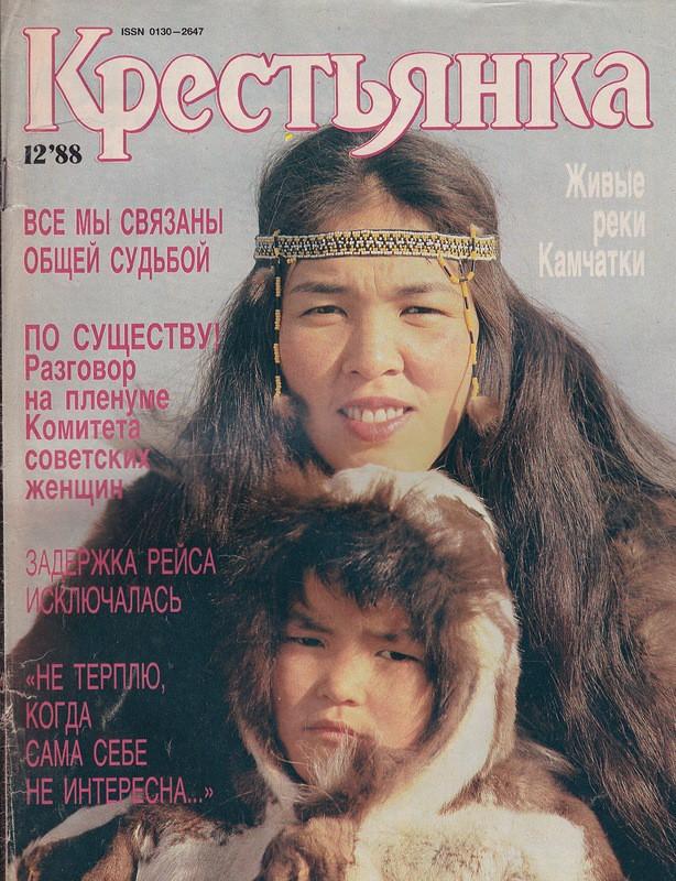 «Крестьянка» Союзпечать, журналы, пресса, советский союз, ссср