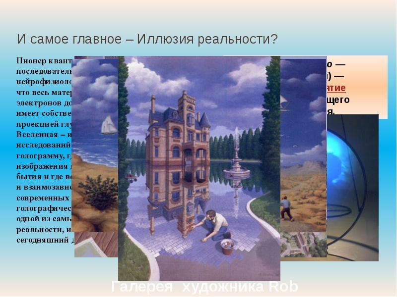 Иллюзия реальности. Вселенная - голограмма?