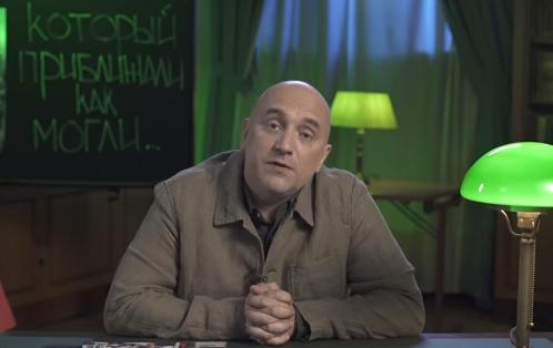 Захар Прилепин. Уроки русского. День, который приближали как могли…
