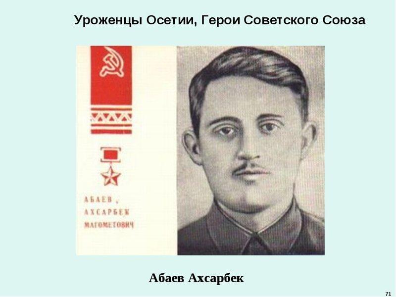 Герои Советского Союза. Ахса…