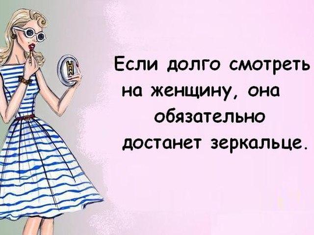 Если долго смотреть на женщину… Улыбнемся))
