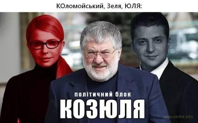 СМИ Порошенко слили в Сеть прослушку Тимошенко и Коломойского