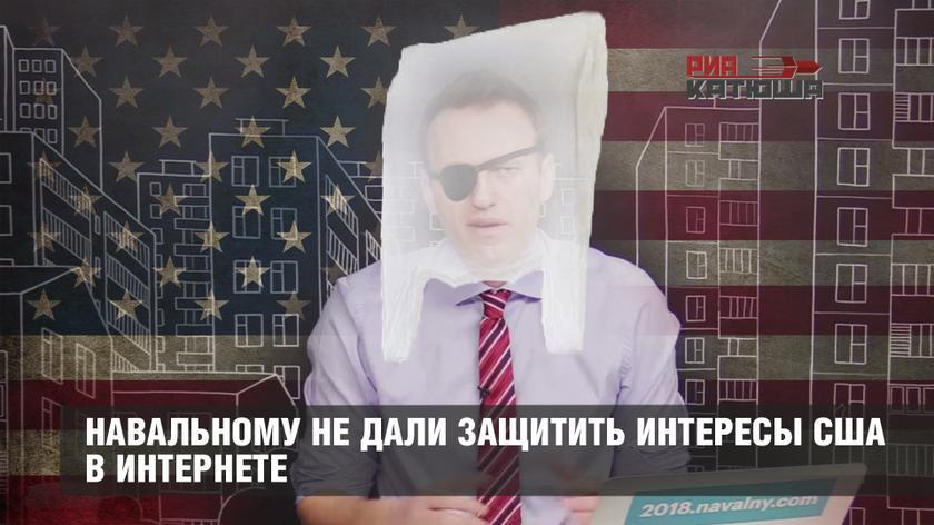 Навальному не дали защитить интересы США в интернете