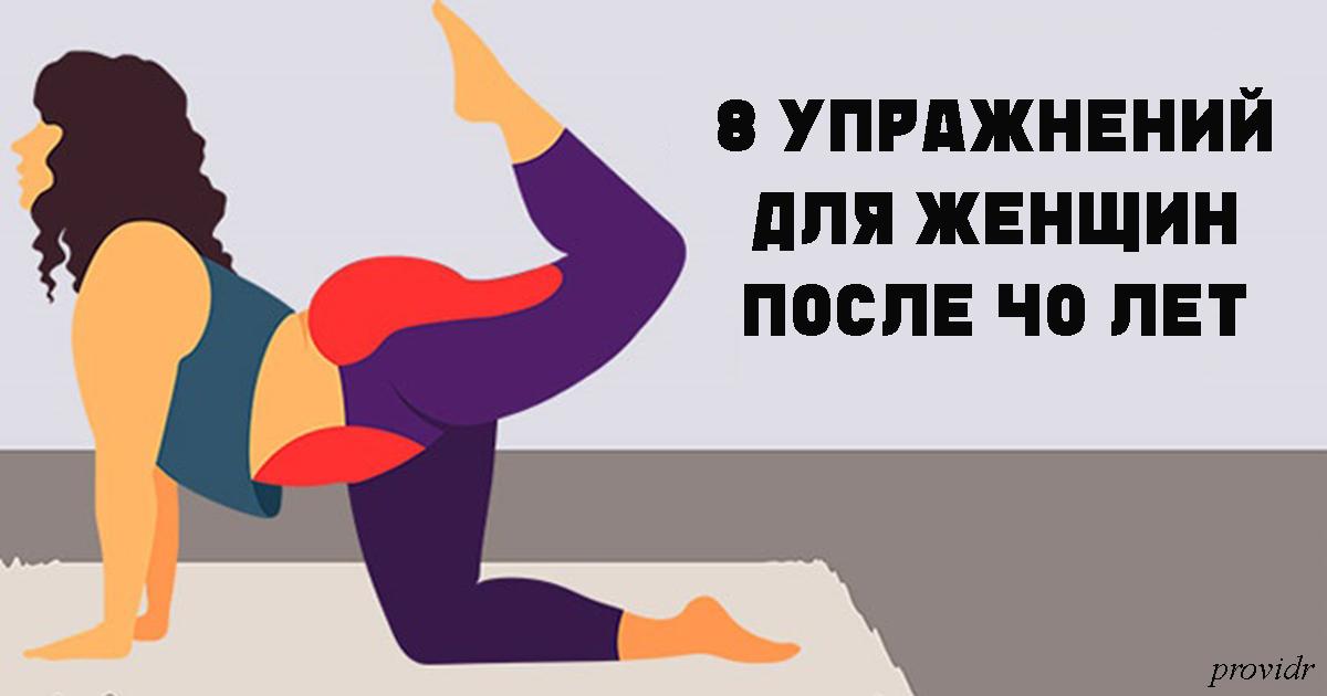 Вот 8 упражнений, которые женщины после 40 должны делать хотя бы раз в неделю