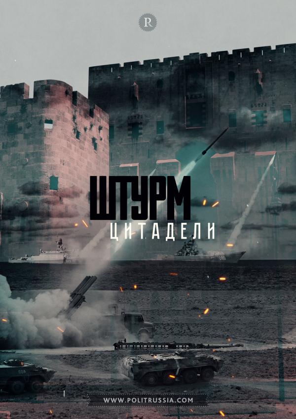 ВКС и ВМФ России — решающий фактор в освобождении Алеппо