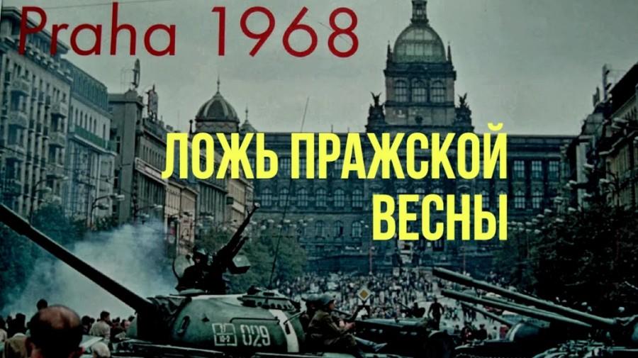 Пражская весна 68-го, неудоб…