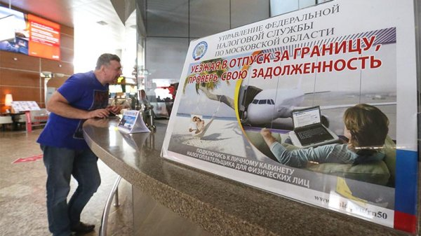 2 млн должников не смогут выехать на майские праздники за границу