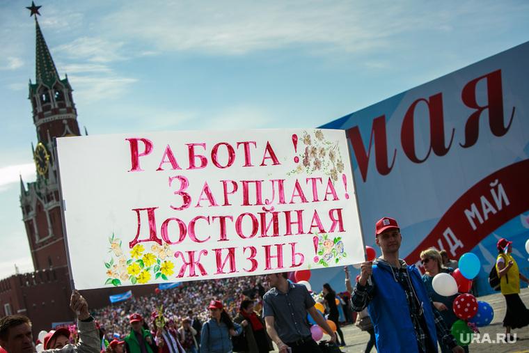 «Россияне даже боятся хотеть больше, чем 25 тысяч рублей в месяц»