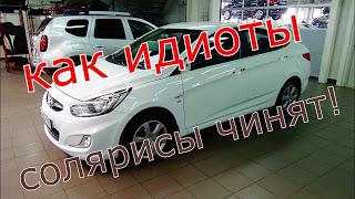 Как идиоты Солярисы ремонтируют! Треш ремонт Hyundai Solaris