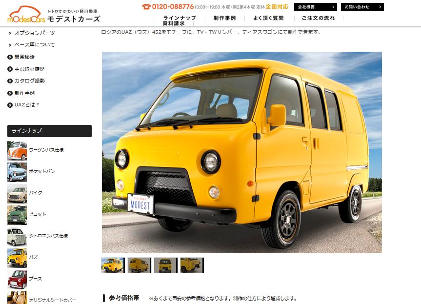 Легендарный УАЗ покорил Восток: как японские авто переделывают в «буханки»