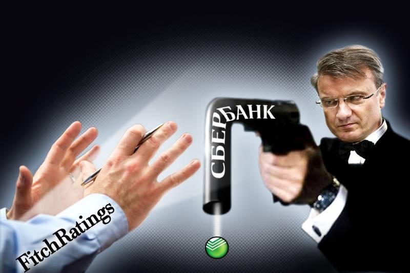Fitch не рискует, Fitch банкует!