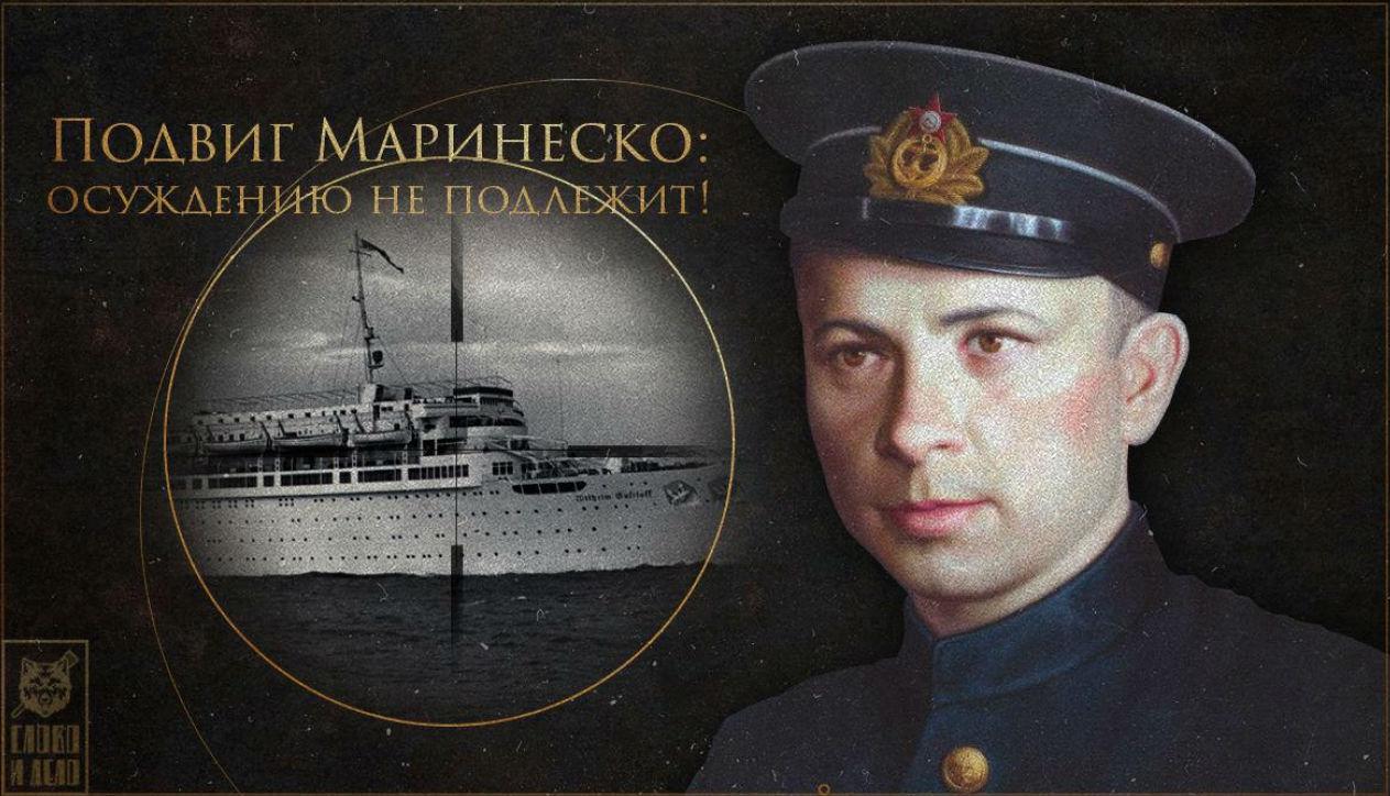 Подвиг Маринеско: осуждению не подлежит!