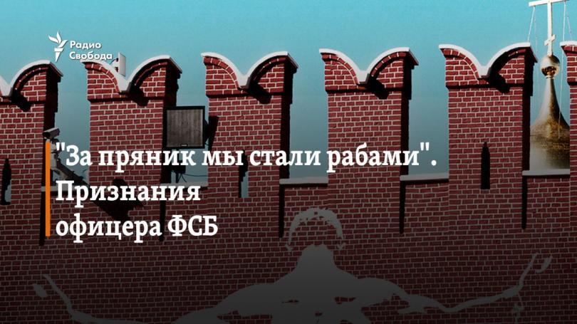 """""""За пряник мы стали рабами"""". Признания офицера ФСБ (Осторожно! Радио Свобода)"""