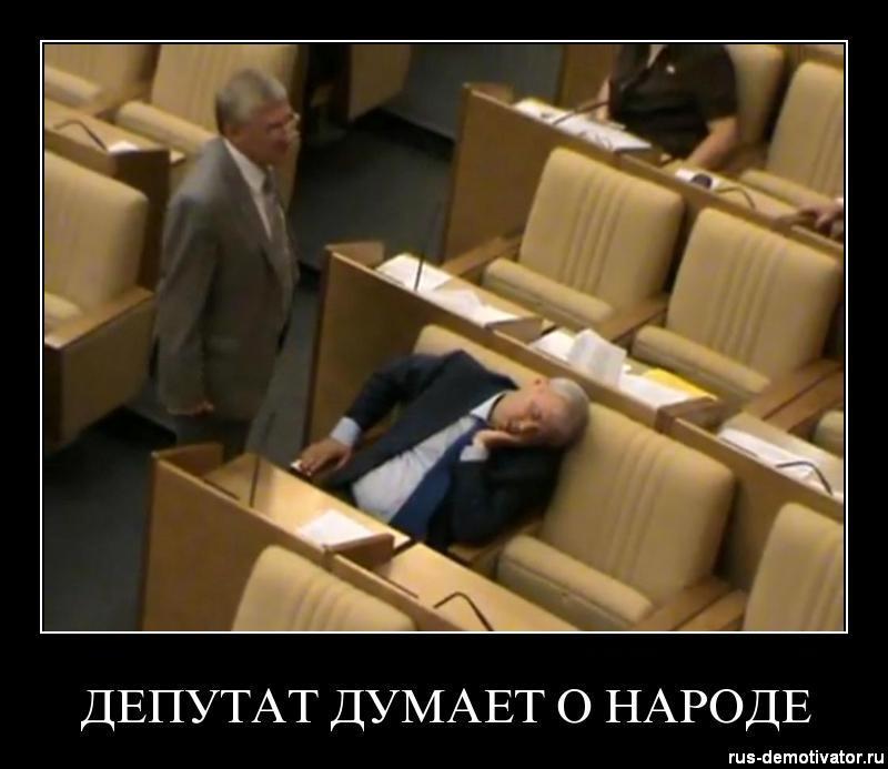 ГД РФ шестого созыва уходит в историю.. Итоги и размышления