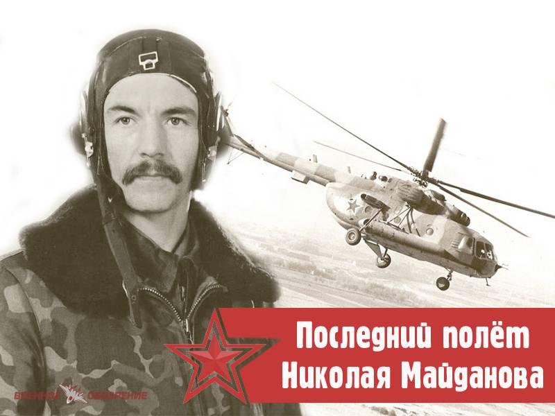 Последний полёт Николая Майданова