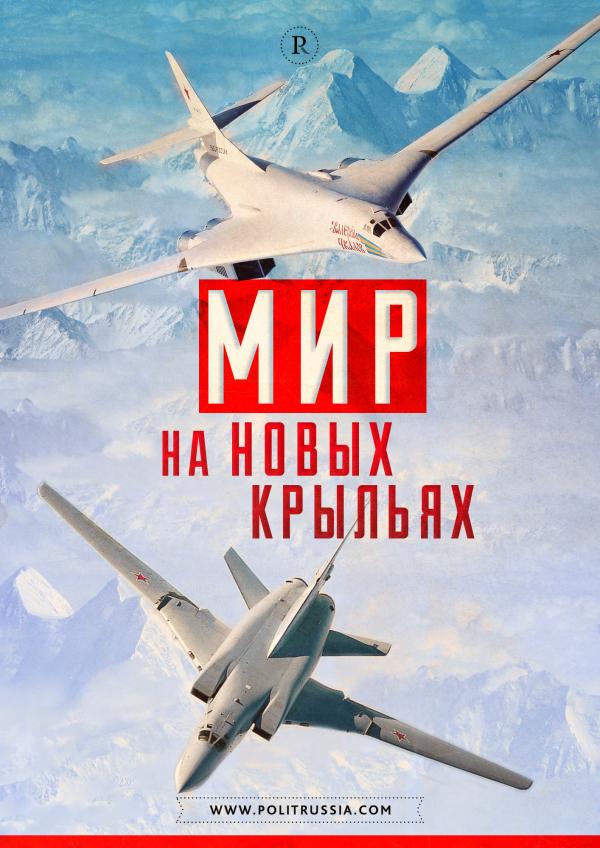 Три российских самолёта заставляют паниковать США