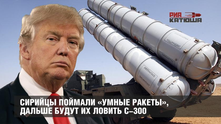 Сирийцы поймали «умные ракеты», дальше будут их ловить С-300