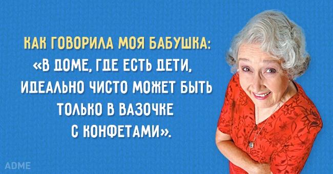 15 открыток с бабушкиной мудростью