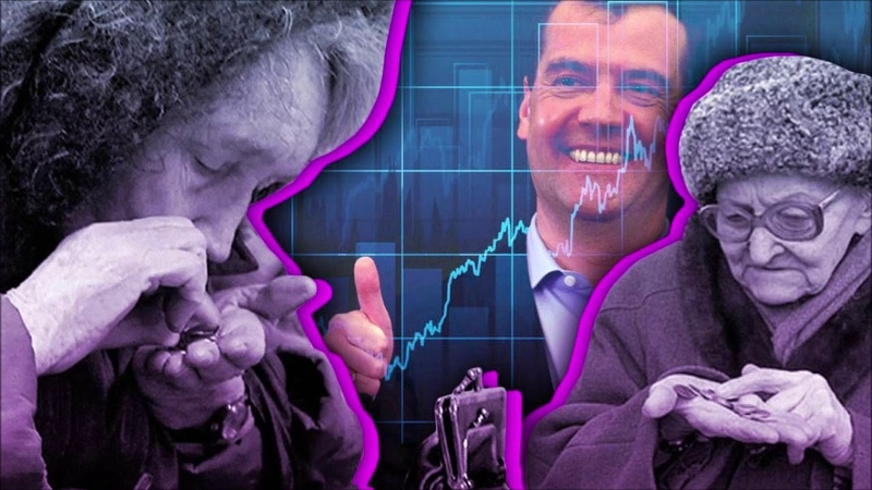 Главный порок пенсионной политики РФ: ее цель – не дать, а взять!