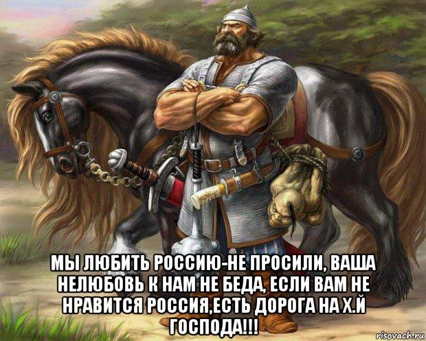 Мир перестал любить Россию! …