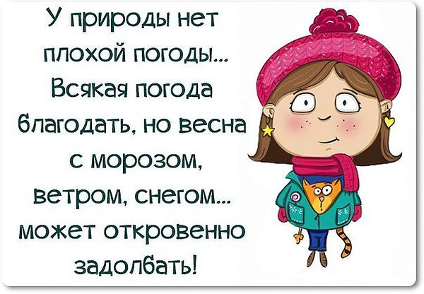 У ПРИРОДЫ НЕТ ПЛОХОЙ ПОГОДЫ... УЛЫБНЕМСЯ))