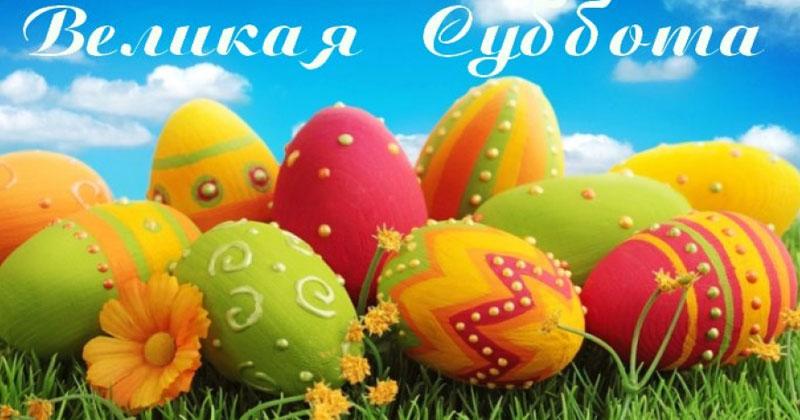 Великая суббота перед Пасхой: что можно, а чего нельзя делать в этот день?