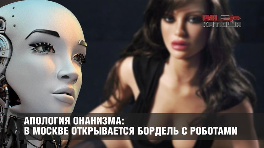 Апология онанизма: в Москве открывается бордель с роботами