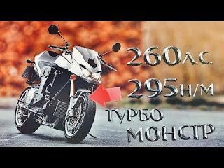 Двухколесный ТУРБО-МОНСТР из 2000-х. 260л.с. и 295н/м КРУТЯЩГО!