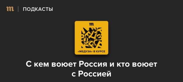«Медуза» сливает персональные данные граждан РФ ЦРУ и МИ-6