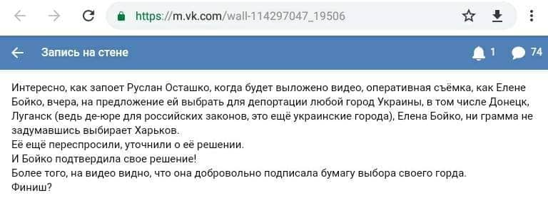 Почему скандальную журналистку Бойко депортировали в Харьков?