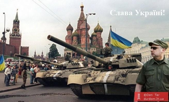 Дойдет ли Украинская армия до Красной площади