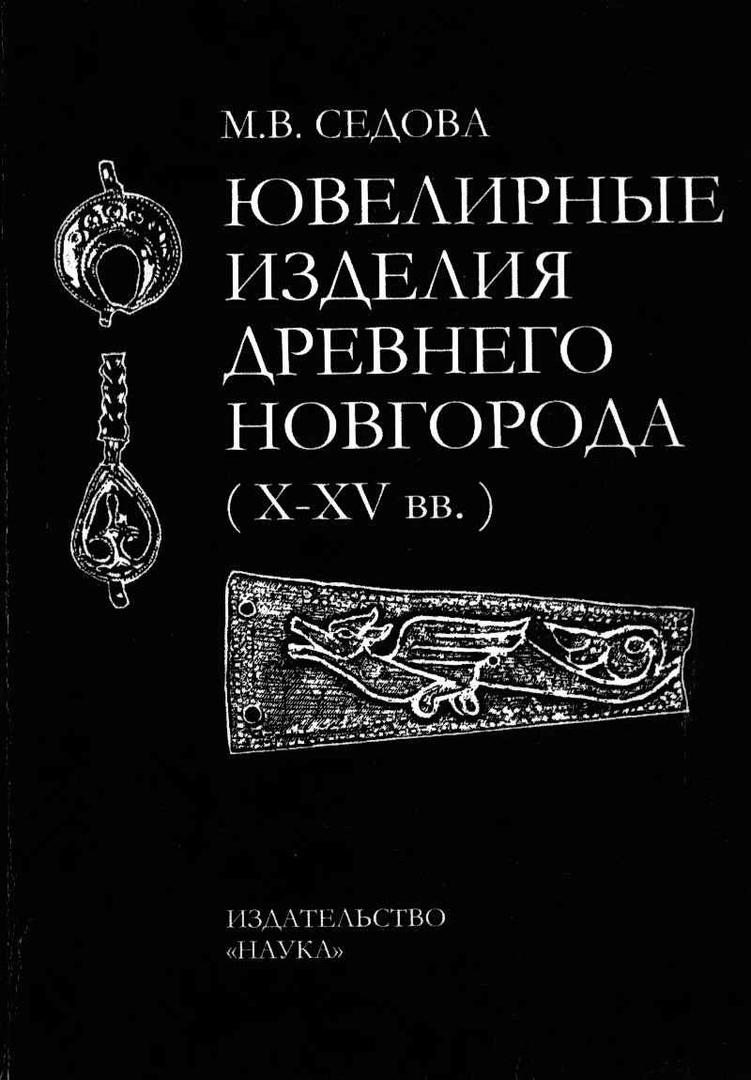 Ювелирные изделия Древнего Новгорода (Х-ХV вв)