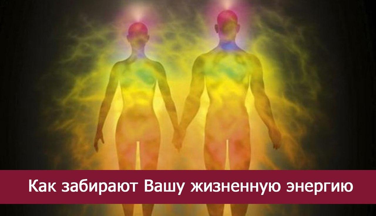 Как забирают Вашу жизненную энергию
