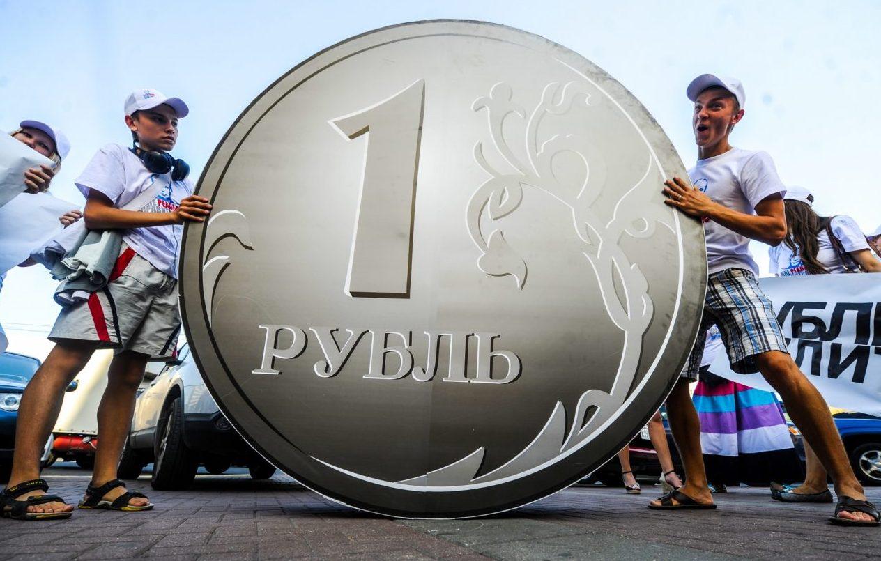Россия превращает рубль в «с…