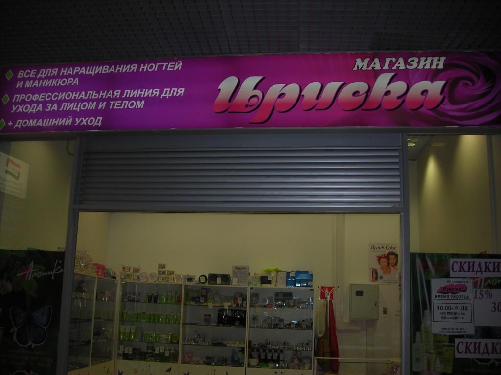 Ириска магазин косметики