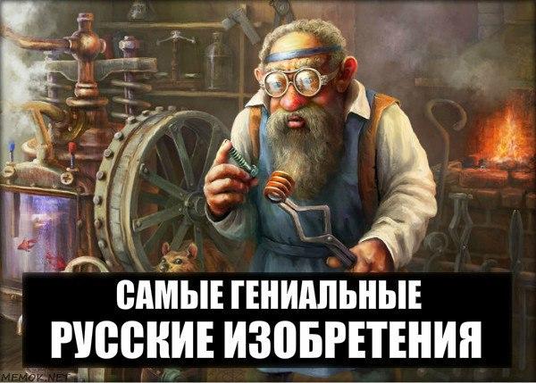 Самые гениальные русские изобретения