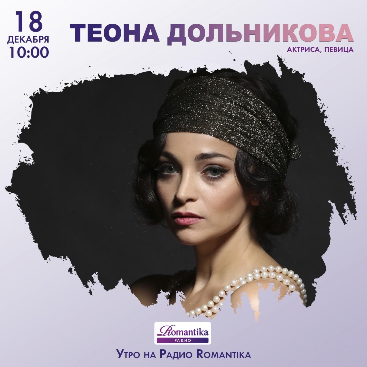 Радио Romantika: 18 декабря …