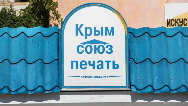 В Крыму разгорается скандал …