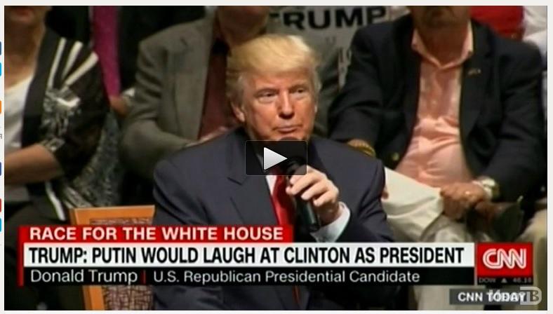 Дональд Трамп: Путин смеется, когда смотрит на Хиллари Клинтон