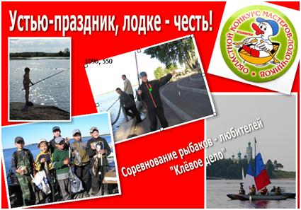 Рыболовные соревнования в Устье