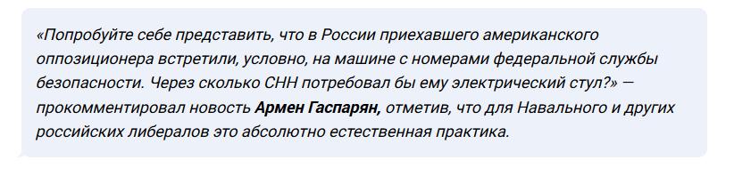 Навальный сделал выбор в пользу реанимации своей репутации