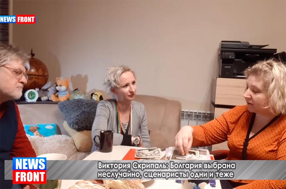 Виктория Скрипаль о «Новичке» и Болгарии