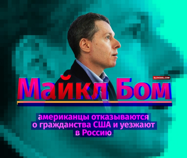 Майкл Бом: американцы отказываются о гражданства США и уезжают в Россию