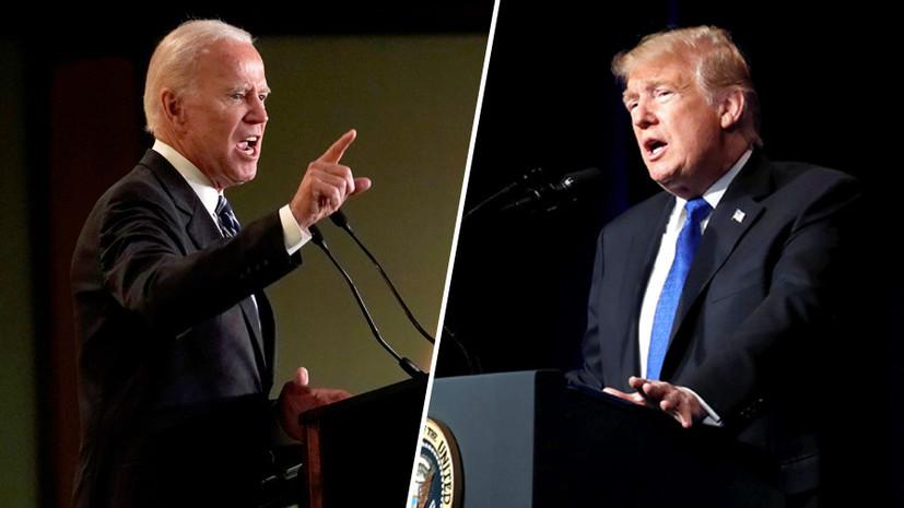 Трамп против Байдена: президент США требует начать расследовании в отношении своего главного конкурента на выборах