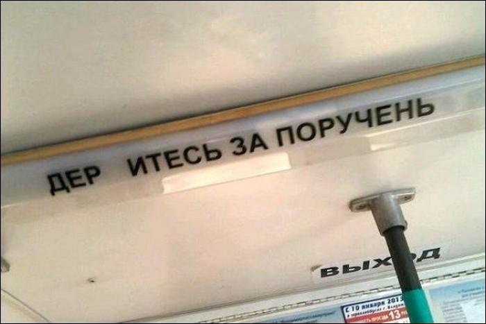 Прикольные надписи и объявления в маршрутках