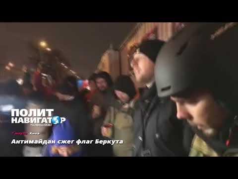 Разогнанные Порошенко нацики жгли флаг «Беркута» под вопли о «реванше»